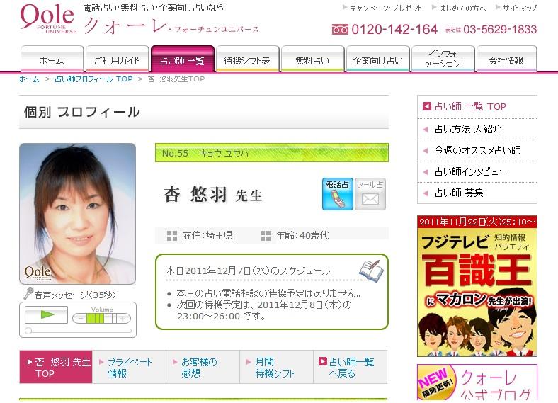 当たる占い師、杏 悠羽先生の口コミ、評判先生の画像