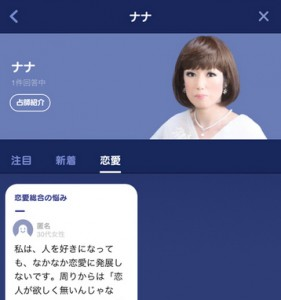 nana_line